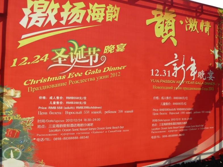 hainan-christmas_12
