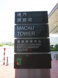 macau-tower_10