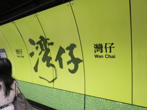 subway_hong-kong_14