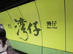 subway_hong-kong_14