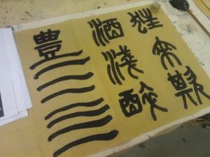 calligraphy_december