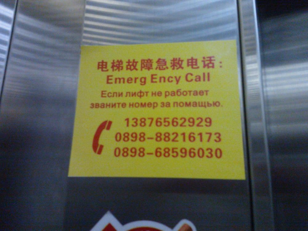 china_errors