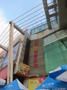 danzhou_31