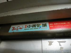 danzhou_56