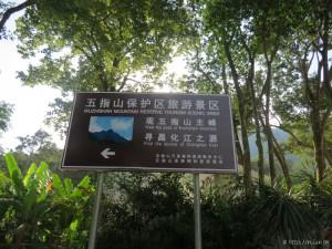 wuzhishan_005