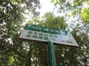 wuzhishan_072