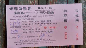Розовый билет, с отметкой об отравлении в 13:30 и возвращении в 17:00