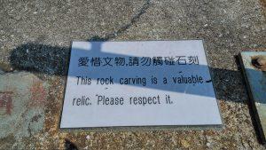 Табличка с текстом, что Rock Carving важен, поэтому уважайте его