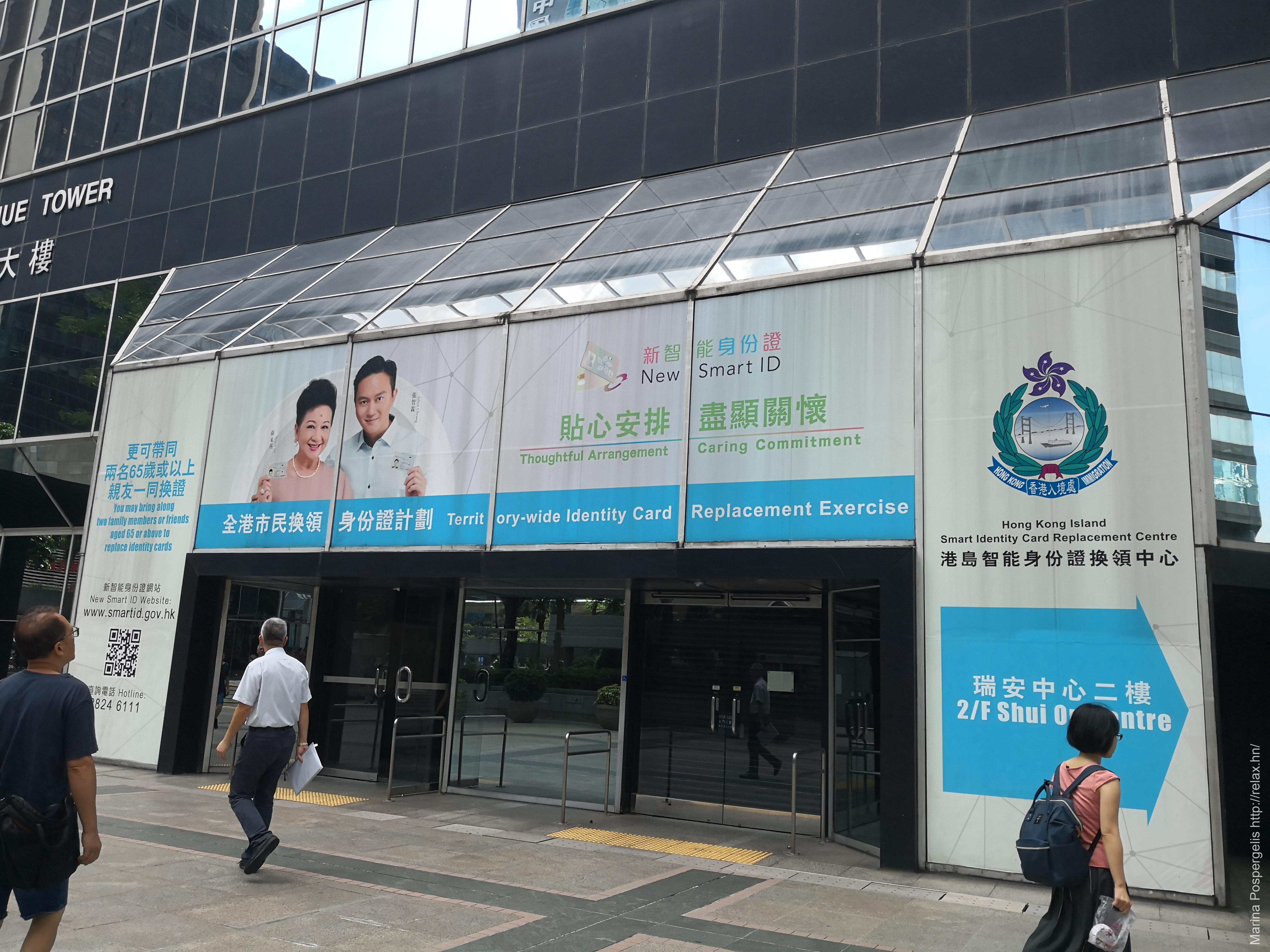 Здание на Ван Чай с информацией о замене ID